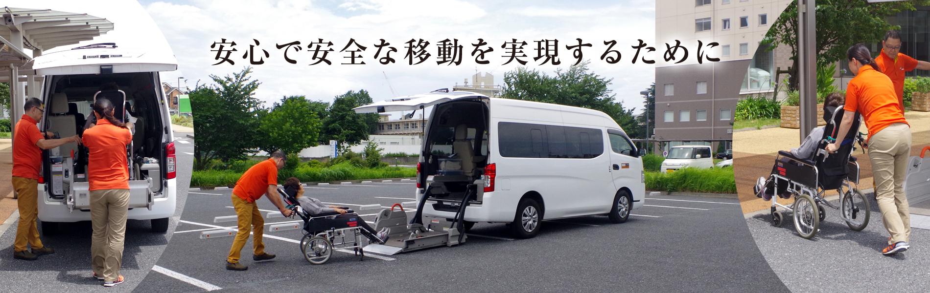 千葉県千葉市の介護タクシー、車椅子タクシー